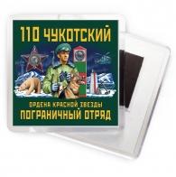 Магнит 110 Чукотский погранотряд