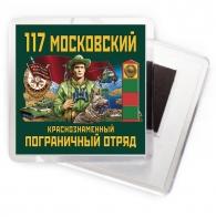 "Магнит ""117 Московский погранотряд"""