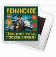 Магнит 13 ОБрПСКр Ленинское