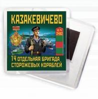 Магнит 14 ОБрПСКр Казакевичево