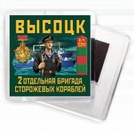 Магнит 2 ОБрПСКр Высоцк