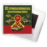 Магнит 201 Гатчинской военной базы Мотострелковых войск