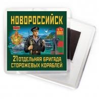 Магнит 21 ОБрПСКр Новороссийск