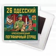 Магнит 26 Одесский погранотряд