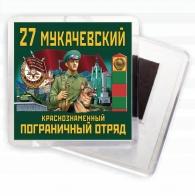 Магнит 27 Мукачевский погранотряд