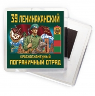 Магнит 39 Ленинаканский погранотряд