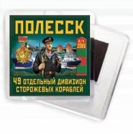 Магнит 49 ОДнПСКр Полесск