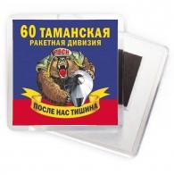 Магнит 60 Таманской ракетной дивизии