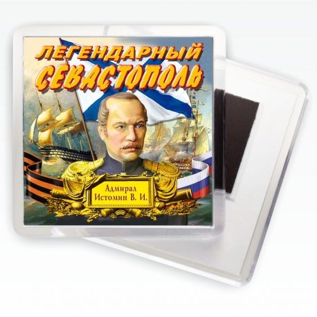 "Магнит ""Адмирал Истомин"""