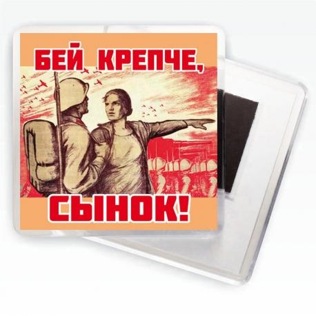 """Магнит """"Бей крепче, сынок!"""" Агитационные плакаты ВОВ"""