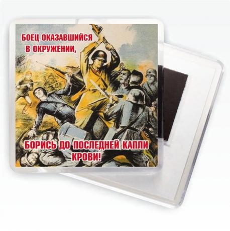 """Магнит """"Боец оказавшийся в окружении"""" Плакаты ВОВ"""