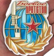 """Магнит """"Боевое Братство"""""""
