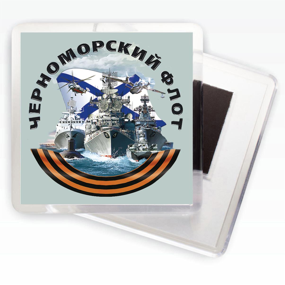 """Магнит """"Черноморский флот"""""""