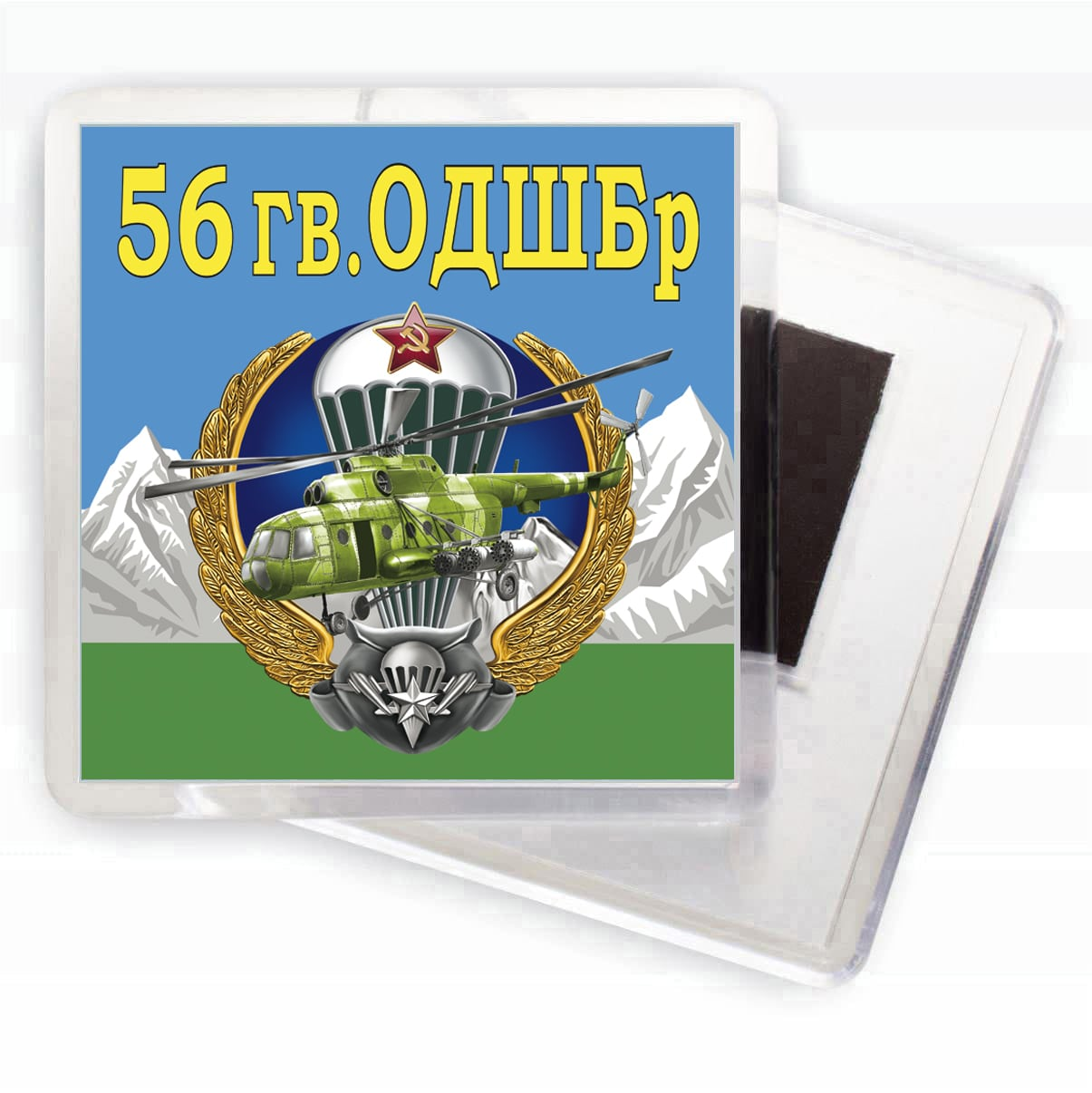Магнит десантнику 56 гв. ОДШБр