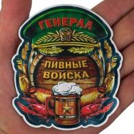 """Магнит """"Генерал Пивных войск"""""""