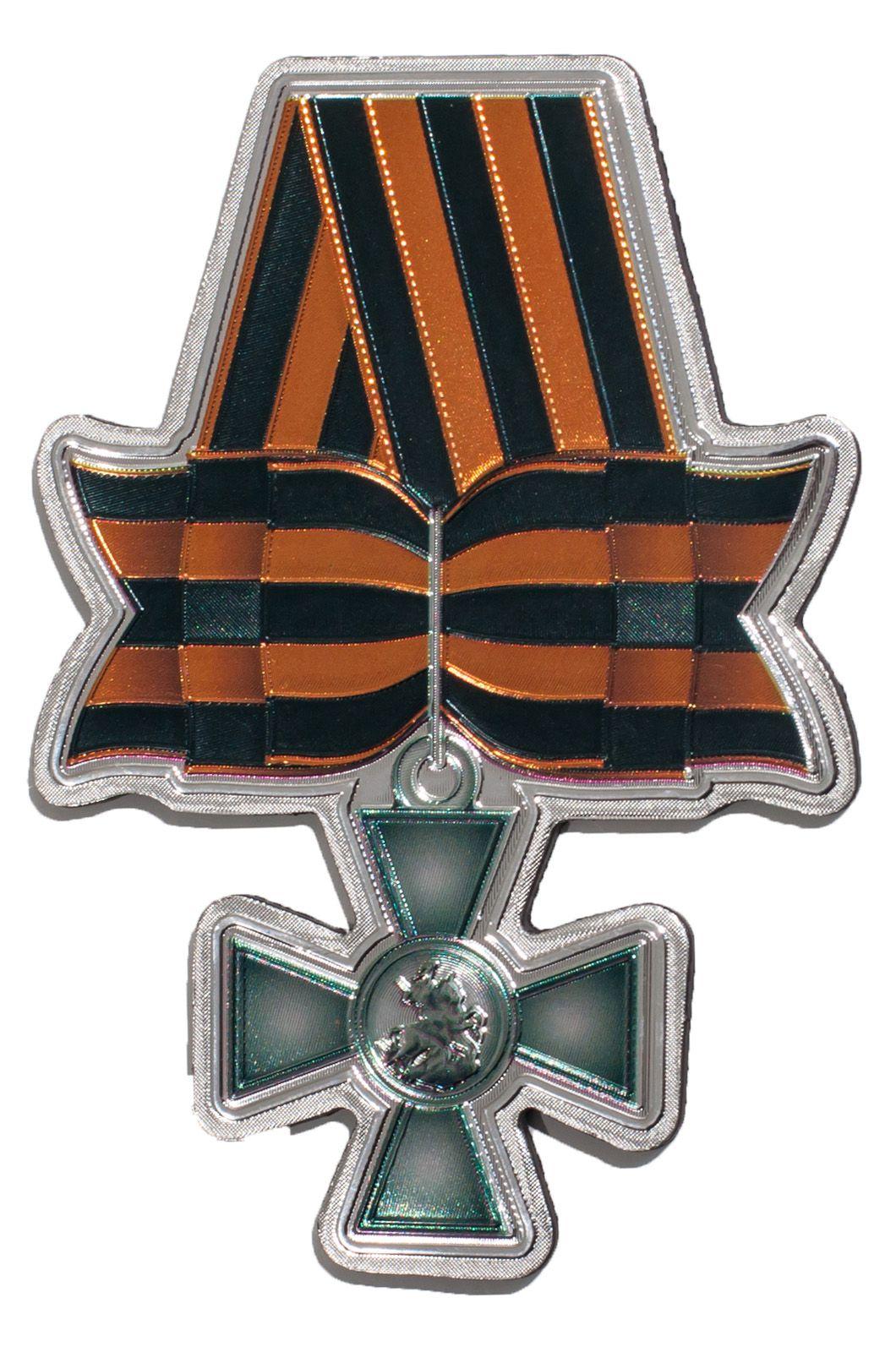 Купить магниты Георгиевский крест