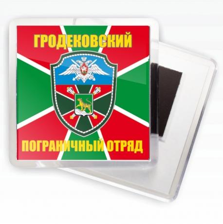"""Магнит """"Гродековский погранотряд"""""""