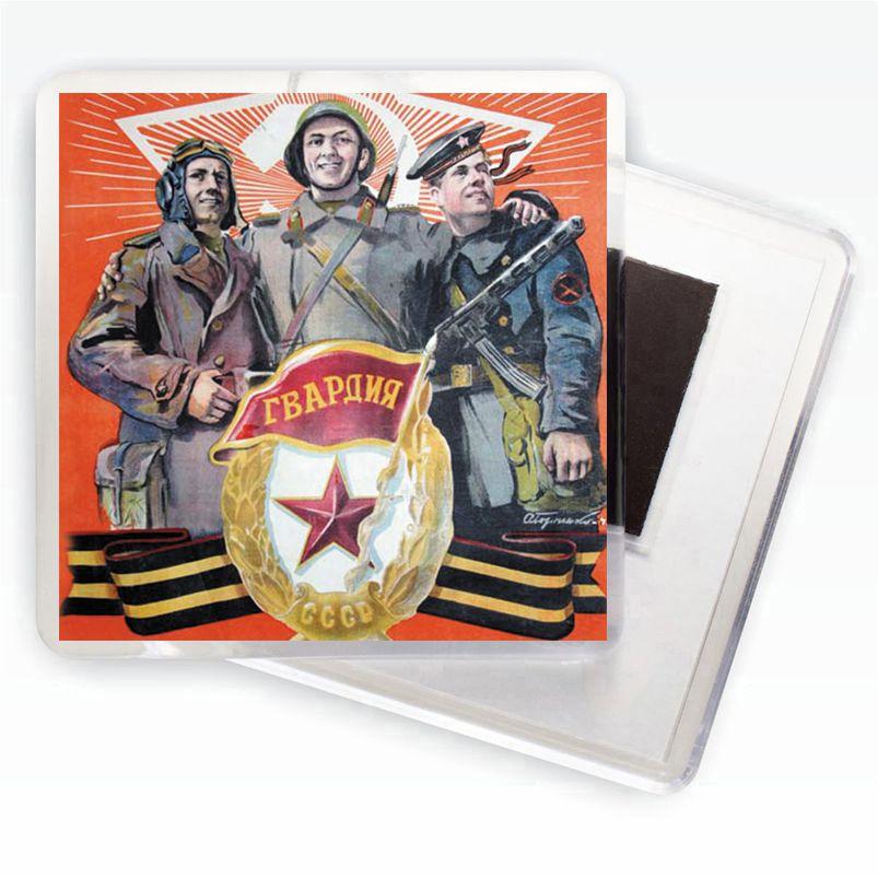 """Магнит """"Гвардия"""" Плакаты Победы в ВОВ"""