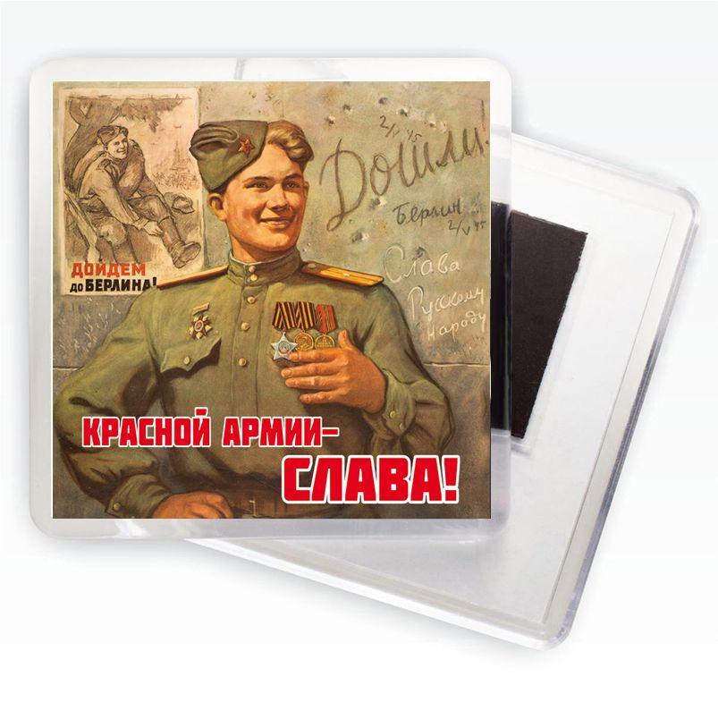 """Магнит """"Красной Армии - слава!"""" Плакаты Победы в ВОВ"""