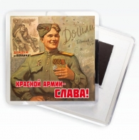 """Магнит """"Красной Армии - слава!"""""""