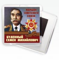"""Магнит """"Буденный С.М."""""""