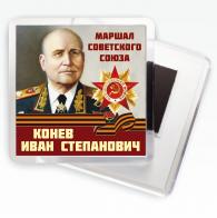 """Магнит """"Конев И.С."""""""
