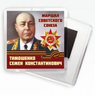"""Магнит """"Тимошенко С.К."""""""