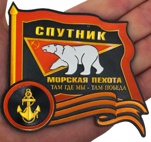 "Магнит морпеха ""Спутник"""