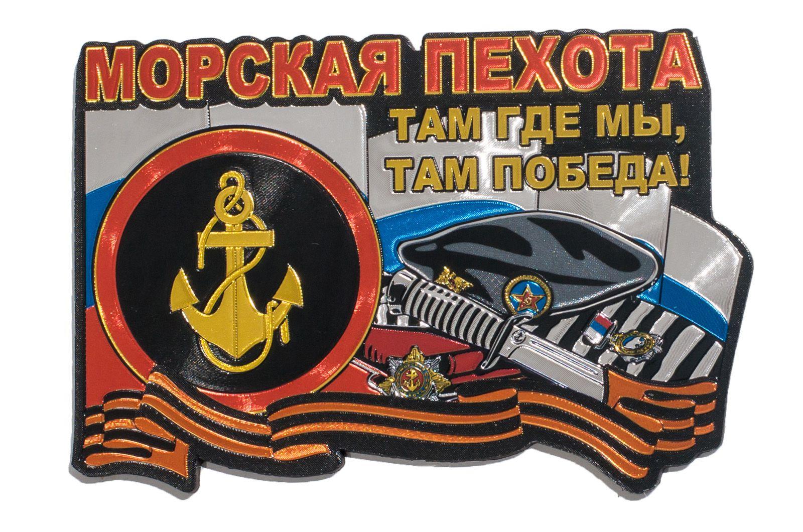 """Выгодно купить магниты """"Морская пехота России"""""""
