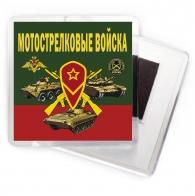 Магнит мотострелковых войск