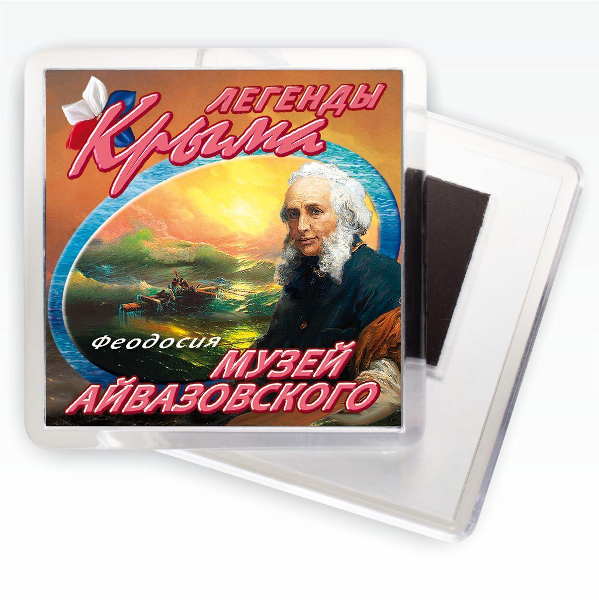 """Магнит """"Музей Айвазовского в Феодосии"""""""