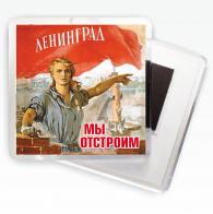 """Магнит """"Мы отстроим Ленинград"""""""