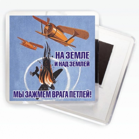 """Магнит """"На земле и над землей"""" Плакаты Великой Отечественной войны"""