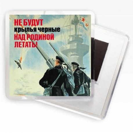 """Магнит """"Не будут крылья черные над Родиной летать!"""" Плакаты ВОВ"""