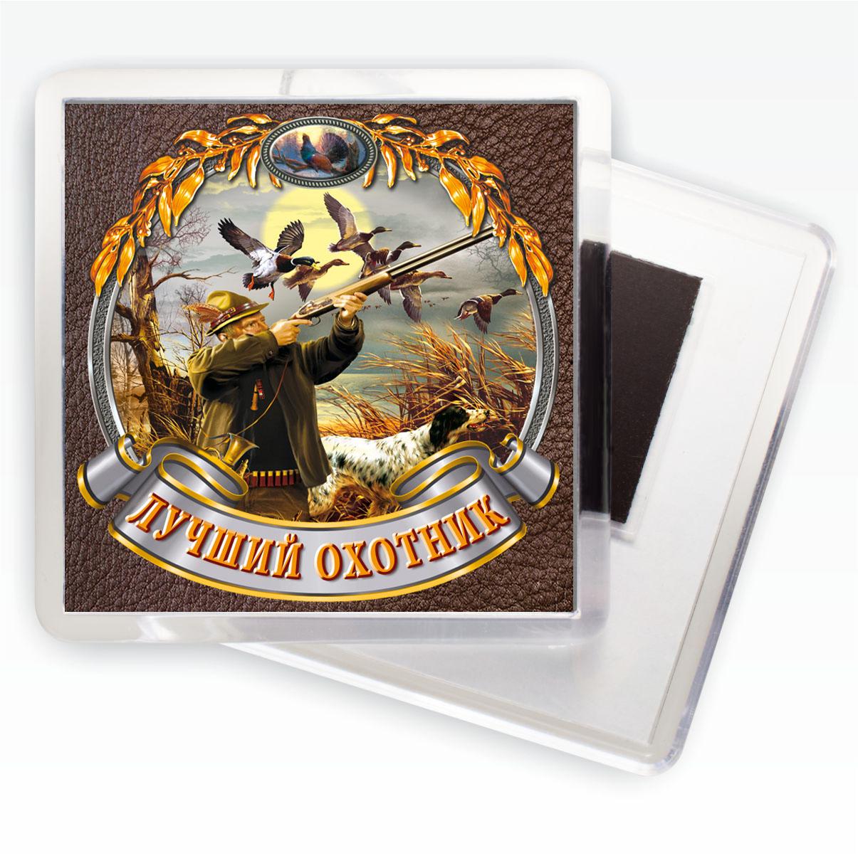 Магнит охотничий по символической цене доступен для оптово-розничных заказов