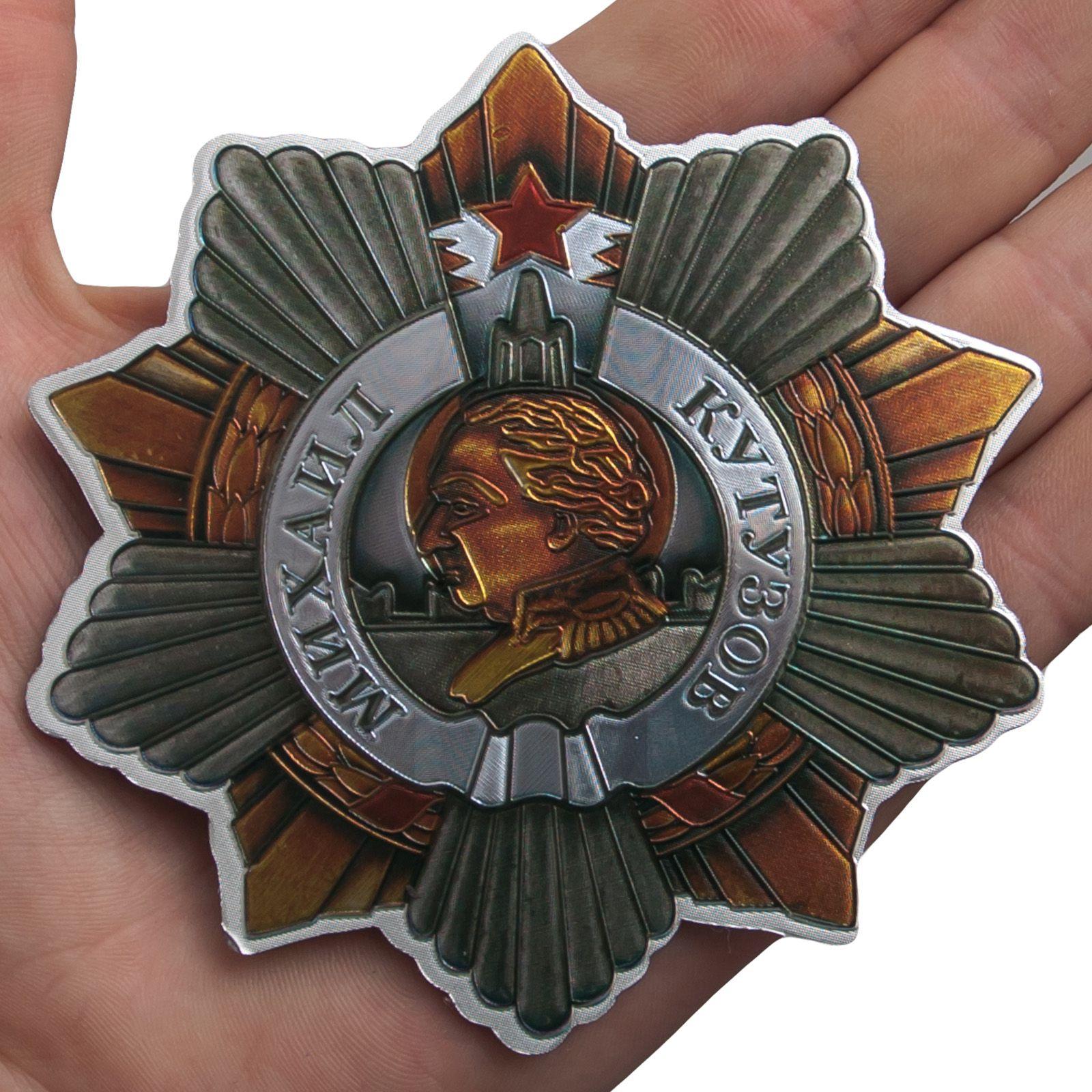 """Магнит """"Орден Кутузова"""""""
