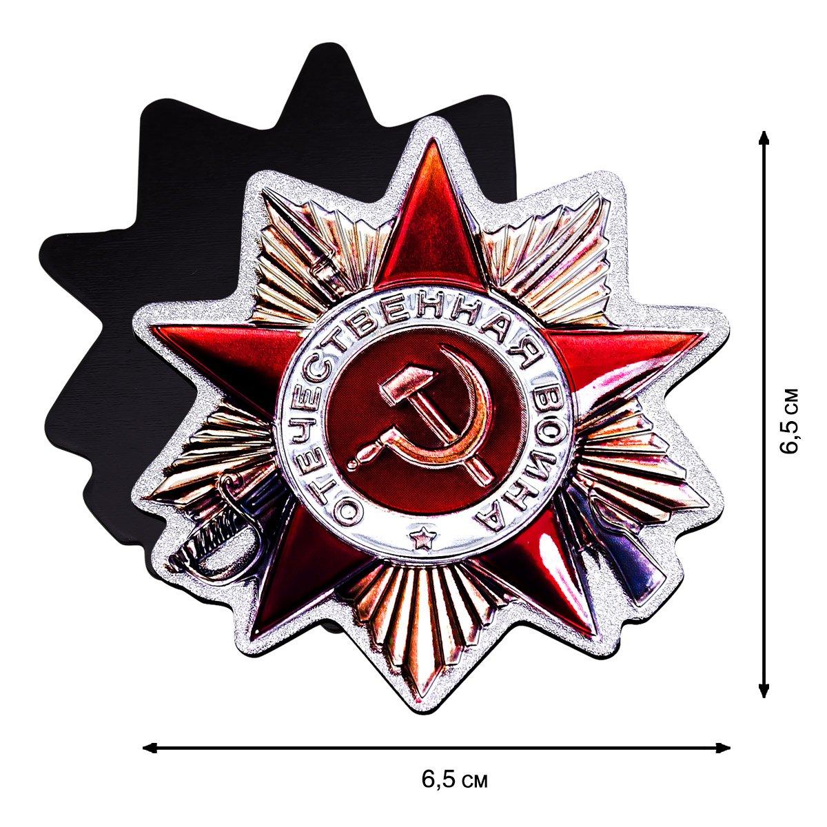 """Магнит """"Орден ВОВ I степени"""" по выгодной цене"""