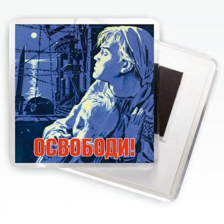 """Магнит """"Освободи!"""" Плакаты времён Великой Отечественной"""
