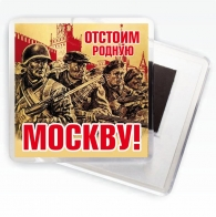 """Магнит """"Отстоим родную Москву!"""""""