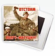 """Магнит """"Отстоим Волгу-матушку!"""" Плакат военного времени"""