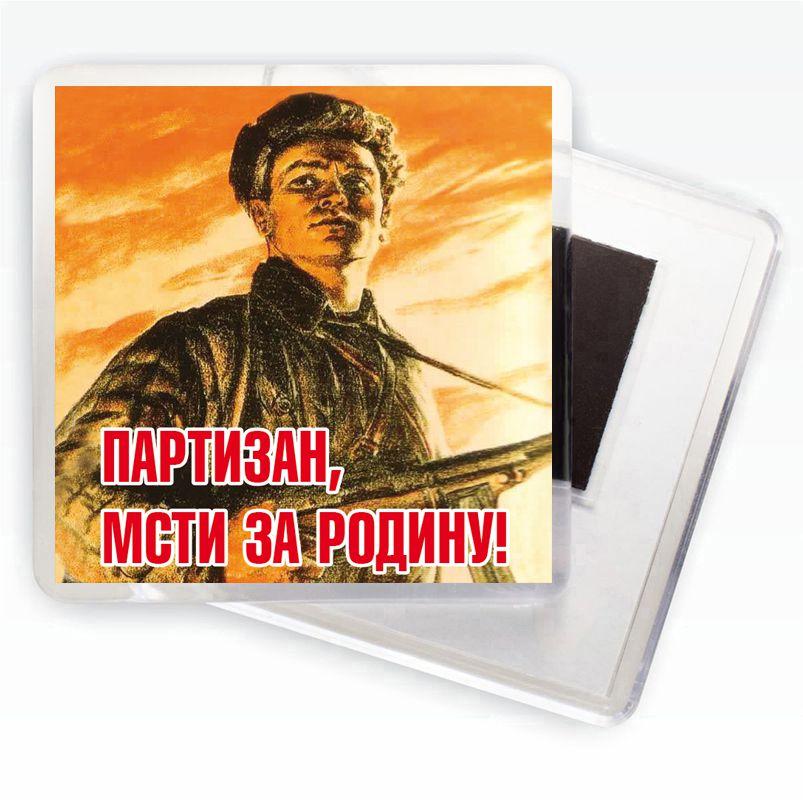 """Магнит """"Партизан мсти за Родину!"""" Плакаты Второй мировой войны"""