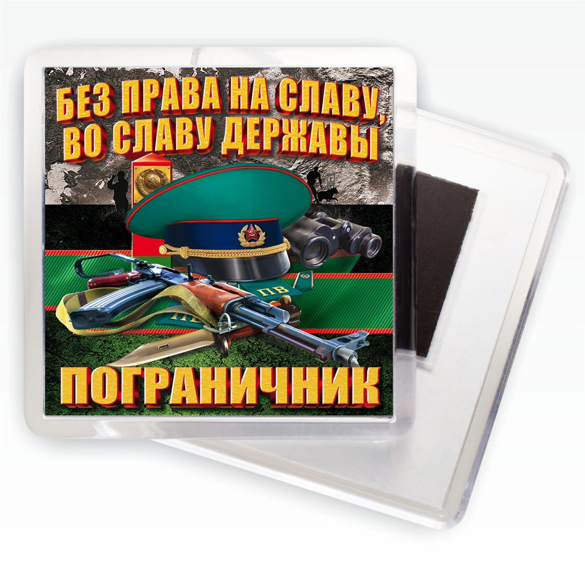 """Купить магнит """"Пограничник"""" в военторге Военпро"""