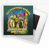 """Магнит """"Пограничные войска СССР"""""""