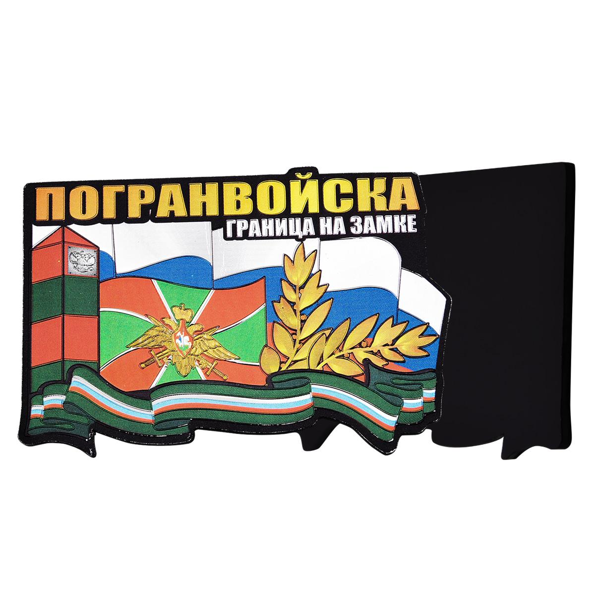 """Магнит """"Погранвойска России"""""""