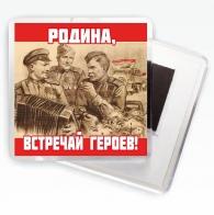 """Магнит """"Родина, встречай героев!"""" Плакаты Великой Победы"""