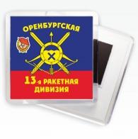 """Магнит РВСН """"13-я Оренбургская ракетная дивизия в/ч 68545"""""""
