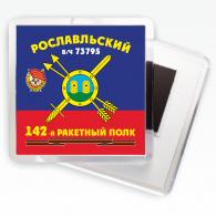 """Магнит РВСН """"142-й Рославльский ракетный полк в/ч 73795"""""""