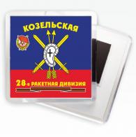 """Магнит РВСН """"28-я ракетная дивизия Козельск в/ч 54055"""""""