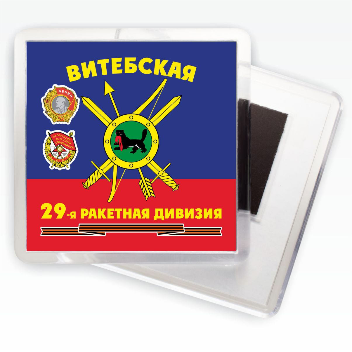 "Магнит РВСН ""29-я Витебская ракетная дивизия. Иркутск в/ч 59968"""