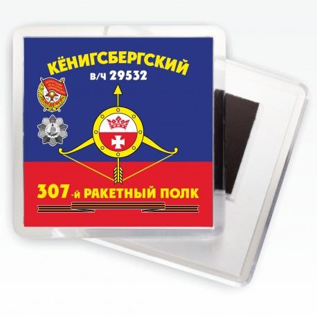 """Магнит РВСН """"307-й Кёнигсбергский ракетный полк в/ч 29532"""""""